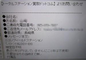 トータルステーション メール査定