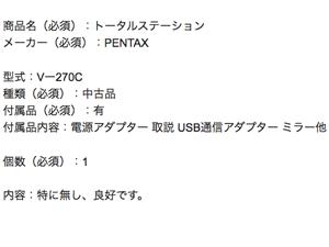 ペンタックス(PENTAX)の査定依頼の実績
