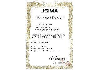 JSIMA認定