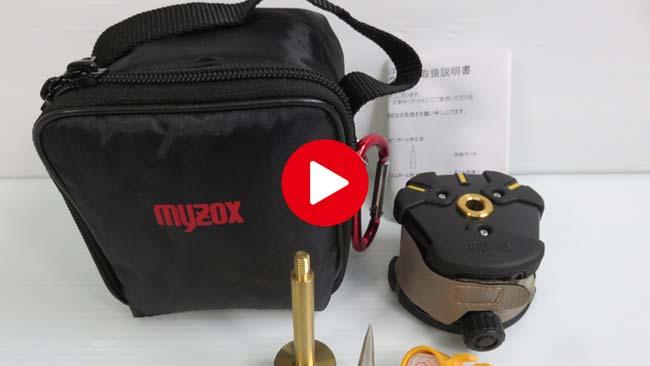 マイゾックス Myzox 買取